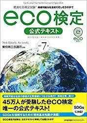 エコ検定 用語集