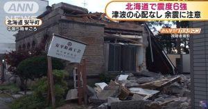 海道胆振東部地震