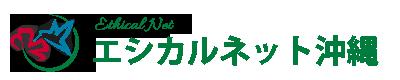 エシカルネット沖縄