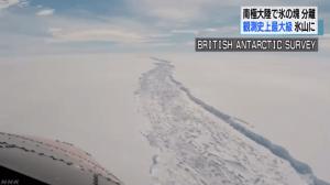 南極大陸が割れた!!